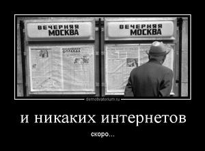 демотиватор и никаких интернетов скоро... - 2014-4-25