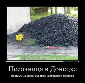демотиватор Песочница в Донецке Поэтому шахтеры суровее челябинских мужиков - 2014-4-25