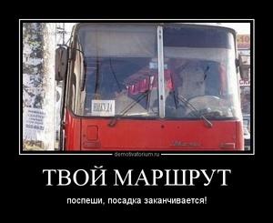 демотиватор ТВОЙ МАРШРУТ поспеши, посадка заканчивается! - 2014-4-25