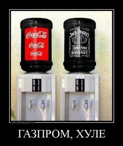 демотиватор ГАЗПРОМ, ХУЛЕ