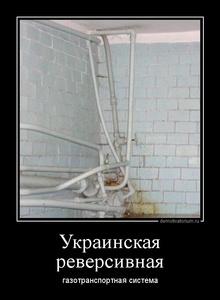 Демотиватор Украинская реверсивная газотранспортная система