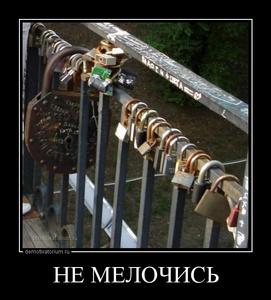 демотиватор НЕ МЕЛОЧИСЬ  - 2014-5-04
