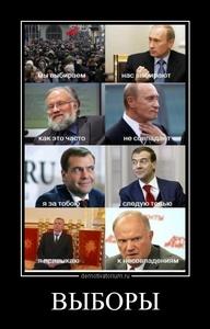 Демотиватор ВЫБОРЫ