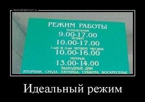 демотиватор Идеальный режим  - 2014-5-08