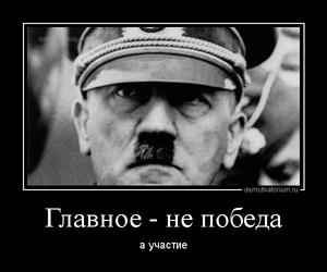 Демотиватор Главное - не победа  а участие