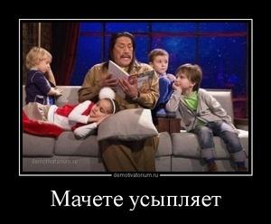 демотиватор Мачете усыпляет   - 2014-5-11
