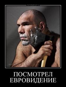 Демотиватор ПОСМОТРЕЛ ЕВРОВИДЕНИЕ