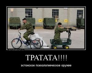 Демотиватор ТРАТАТА!!!! эстонское психологиеческое оружие