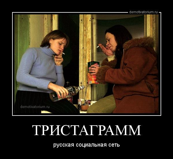demotivatorium_ru_tristagramm_47826.jpg