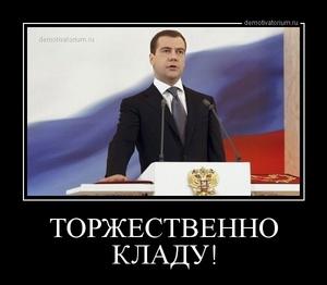 Демотиватор ТОРЖЕСТВЕННО КЛАДУ!