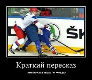 демотиватор Краткий пересказ чемпионата мира по хоккею - 2014-5-27