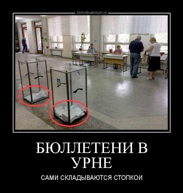 demotivatorium_ru_bulleteni_v_urne_48284