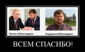 демотиватор ВСЕМ СПАСИБО!  - 2014-5-26