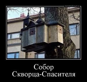Демотиватор Собор Скворца-Спасителя