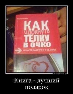 Демотиватор Книга - лучший подарок