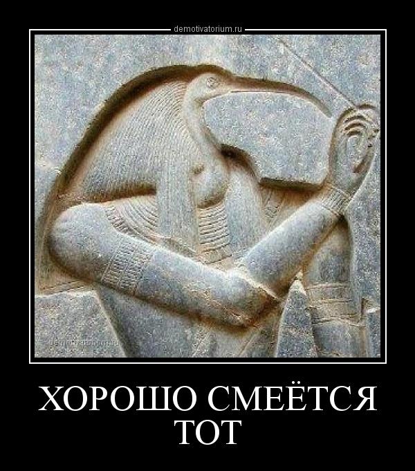 демотиваторы про богинь дьявольские возлюбленные
