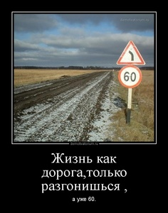 демотиватор Жизнь как дорога,только разгонишься , а уже 60.