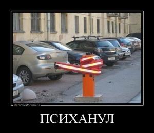 Демотиватор ПСИХАНУЛ