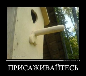 демотиватор ПРИСАЖИВАЙТЕСЬ  - 2014-6-07
