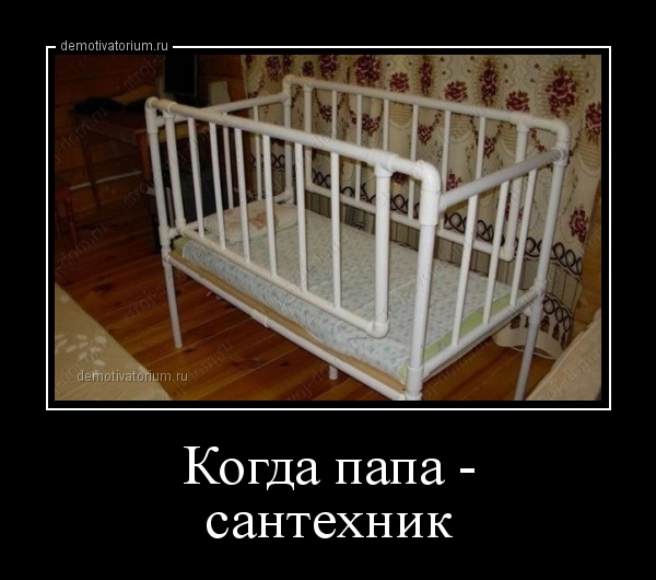демотиватор Когда папа - сантехник  - 2014-6-02
