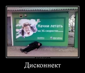 демотиватор Дисконнект