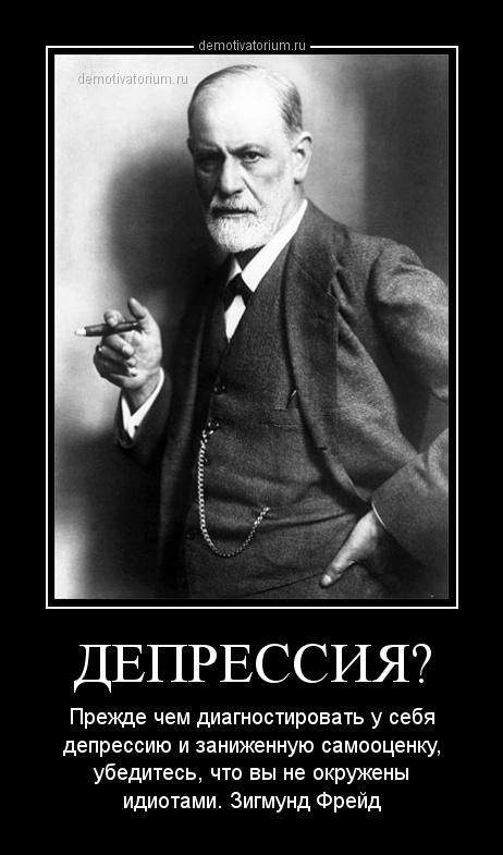 demotivatorium_ru_depressija_49370.jpg