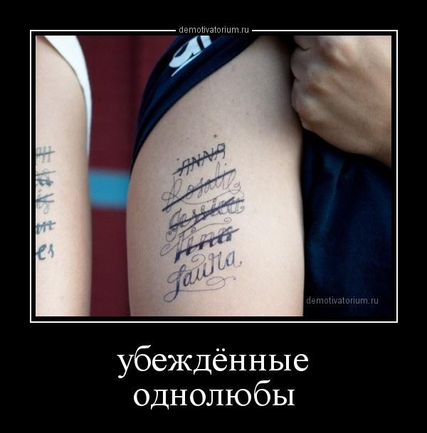 демотиватор убеждённые  однолюбы  - 2014-6-09