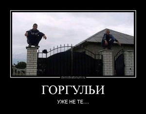 Демотиватор ГОРГУЛЬИ УЖЕ НЕ ТЕ....