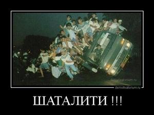 Демотиватор ШАТАЛИТИ !!!
