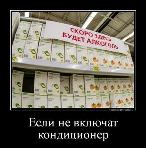 демотиватор Если не включат кондиционер  - 2014-6-17