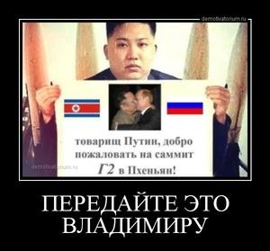 демотиватор ПЕРЕДАЙТЕ ЭТО ВЛАДИМИРУ