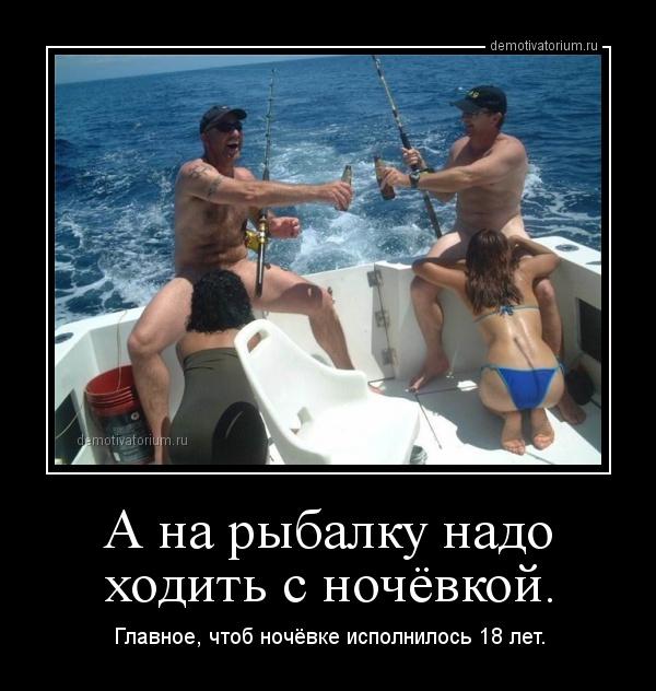 Голые девушки на рыбалке 22 фото  Пелоток НЕТ