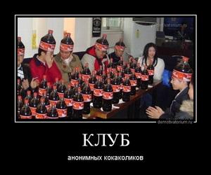 Демотиватор КЛУБ анонимных кокаколиков