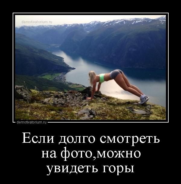 [Изображение: demotivatorium_ru_esli_dolgo_smotret_na_..._50982.jpg]