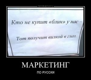 Демотиватор МАРКЕТИНГ ПО РУССКИ