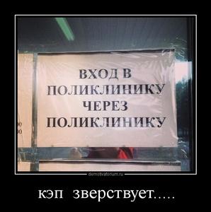 демотиватор кэп  зверствует.....  - 2014-6-24