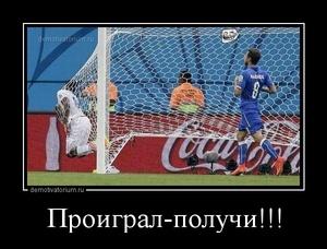 демотиватор Проиграл-получи!!!  - 2014-6-25