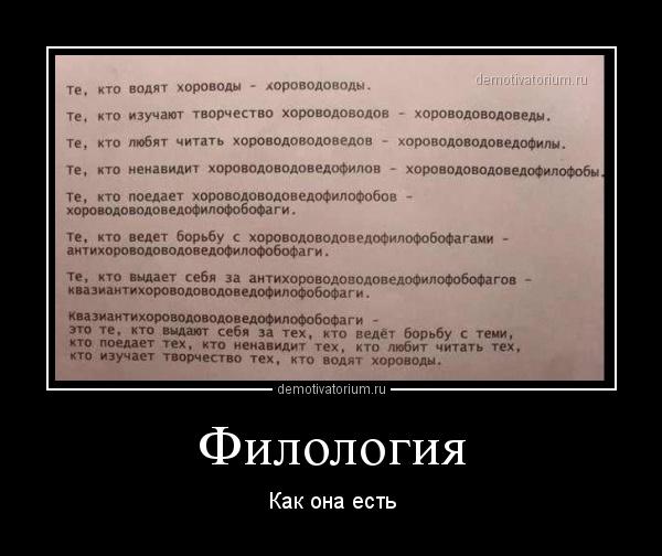 демотиватор Филология Как она есть - 2014-6-12