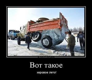 демотиватор Вот такое херовое лето! - 2014-6-25