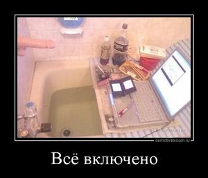 демотиватор Всё включено  - 2014-6-26