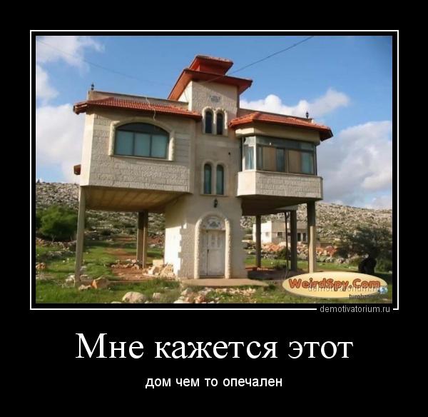 этот дом мне знаком