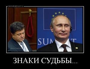 демотиватор ЗНАКИ СУДЬБЫ...  - 2014-6-26