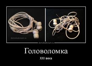 демотиватор Головоломка XXI века - 2014-6-26