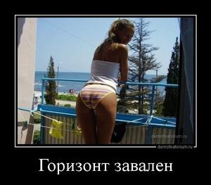 демотиватор Горизонт завален  - 2014-6-29