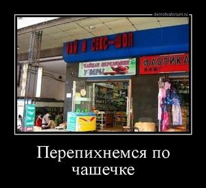 демотиватор Перепихнемся по чашечке  - 2014-6-28