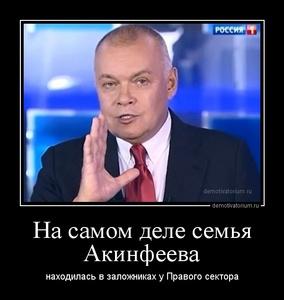 демотиватор На самом деле семья Акинфеева находилась в заложниках у Правого сектора - 2014-6-28