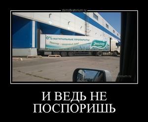Демотиватор И ВЕДЬ НЕ ПОСПОРИШЬ
