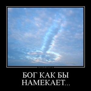 демотиватор БОГ КАК БЫ НАМЕКАЕТ...