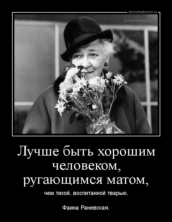 http://demotivatorium.ru/sstorage/3/2014/07/05005012335303/demotivatorium_ru_luchshe_bit_horoshim_chelovekom_rugaushimsja_matom_51992.jpg
