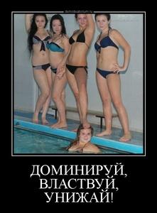 Демотиватор ДОМИНИРУЙ, ВЛАСТВУЙ, УНИЖАЙ!